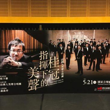 松下耕 台湾で国家音楽ホール主催 コンサートで指揮!