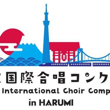 東京国際合唱コンクール掲載